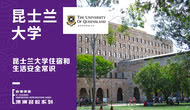 昆士兰大学住宿和生活安全常识