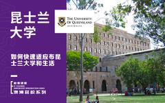 如何快速适应布昆士兰大学和生活