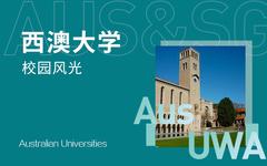 澳洲名校:西澳大学校园风光