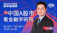 从中国A股市场看金融学研究