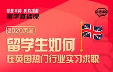 中国学生在英国实习求职将面临哪些挑战