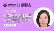 中国商贸管理理学硕士学位课程简介