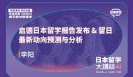 启德日本留学报告发布会&留日最新动向预测与分析