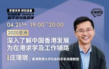 深入了解中国香港发展 为在港求学及工作铺路