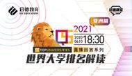 QS2021世界大学排名解读-亚洲篇