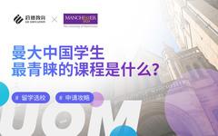 曼彻斯特大学中国学生最青睐的课程是什么