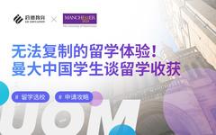 中国学生在曼彻斯特大学留学能收获些什么