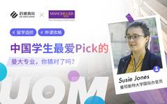 中国学生最爱Pick的曼彻斯特大学专业