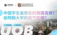 中国学生最想去的英国名校,伯明翰大学的底气在哪?