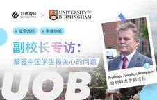 副校长专访:解答中国学生最关心的问题