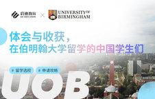 中国学生在伯明翰大学留学的体会与收获