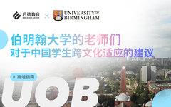 伯明翰大学的老师们对于中国学生跨文化适应的建议