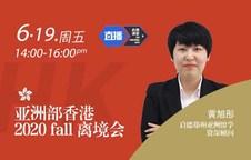亚洲部中国香港2020fall离境会