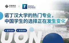 诺丁汉大学的热门专业,中国学生的选择正在发生变化