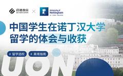 中国学生在诺丁汉大学留学的体会与收获