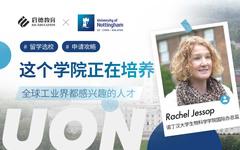 诺丁汉大学生物科学学院国际办总监介绍中国留学生情况