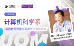 曼彻斯特大学计算机科学系华裔教授赞中国留学生的双边优势
