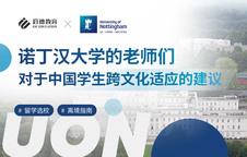 诺丁汉大学的老师们对于中国学生跨文化适应的建议