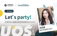 Let's party!时尚专业的小姐姐分享的经验都这么fashion