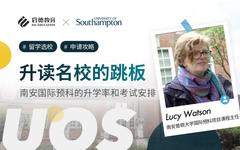南安普顿大学国际预科升学率和考试安排