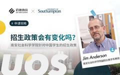 南安普顿大学社会科学学院针对中国学生的招生政策及未来走向