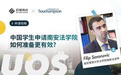 中国学生申请南安法学院如何准备更有效?