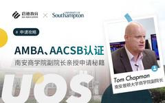 AMBA、AACSB认证的商学院有哪些招生要求?副院长亲授申请秘籍