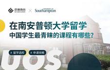 在南安普顿大学,中国学生最青睐的课程有哪些?