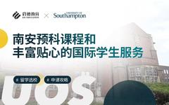 南安普顿大学预科课程和丰富贴心的国际学生服务