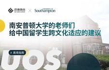 南安普顿大学的老师们给中国留学生跨文化适应的建议