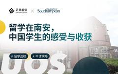 中国学生在南安普顿大学留学的体会与收获