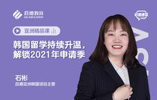 韩国留学持续升温,解锁2021年申请季