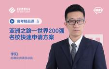 亚洲之路—世界200强名校快速申请方案