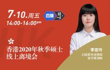 中国香港2020年秋季硕士线上离境会