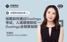 短期如何通过Duolingo考试,入读理想院校