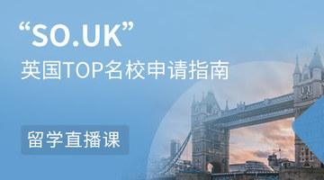 """""""SO.UK""""英国TOP名校申请指南"""