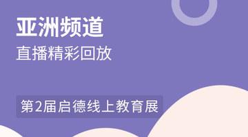 第2届启德线上国际教育展-亚洲频道直播精彩回放