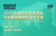 2020启德新加坡离境会—开启美丽狮城的留学之路 直播回放系列