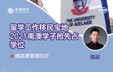 留学工作移民宝地,2021南澳学子抢先占学位