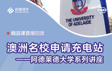 澳洲名校申请充电站——阿德莱德大学系列讲座