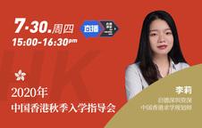 2020年中国香港秋季入学指导会