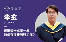 海星汇:香港硕士求学一年,如何在港找到好工作?