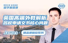 英国高端外教解析名校申请文书核心问题