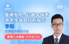 重磅发布:启德中国香港求学录取分析报告