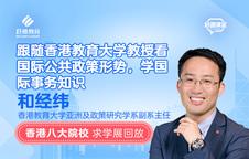 跟随香港教育大学教授看国际公共政策形势,学国际事务知识
