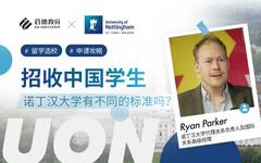 诺丁汉大学招收中国学生有不同的标准吗?