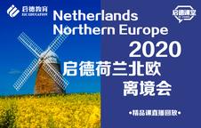 2020启德荷兰北欧离境会