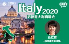 2020启德意大利离境会