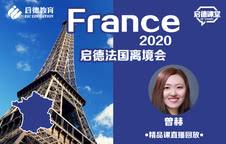 2020启德法国离境会