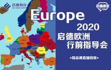 2020启德欧洲行前指导会
